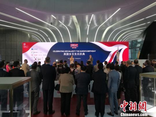 英国驻广州总领事馆在广州塔举行英女王生日庆典
