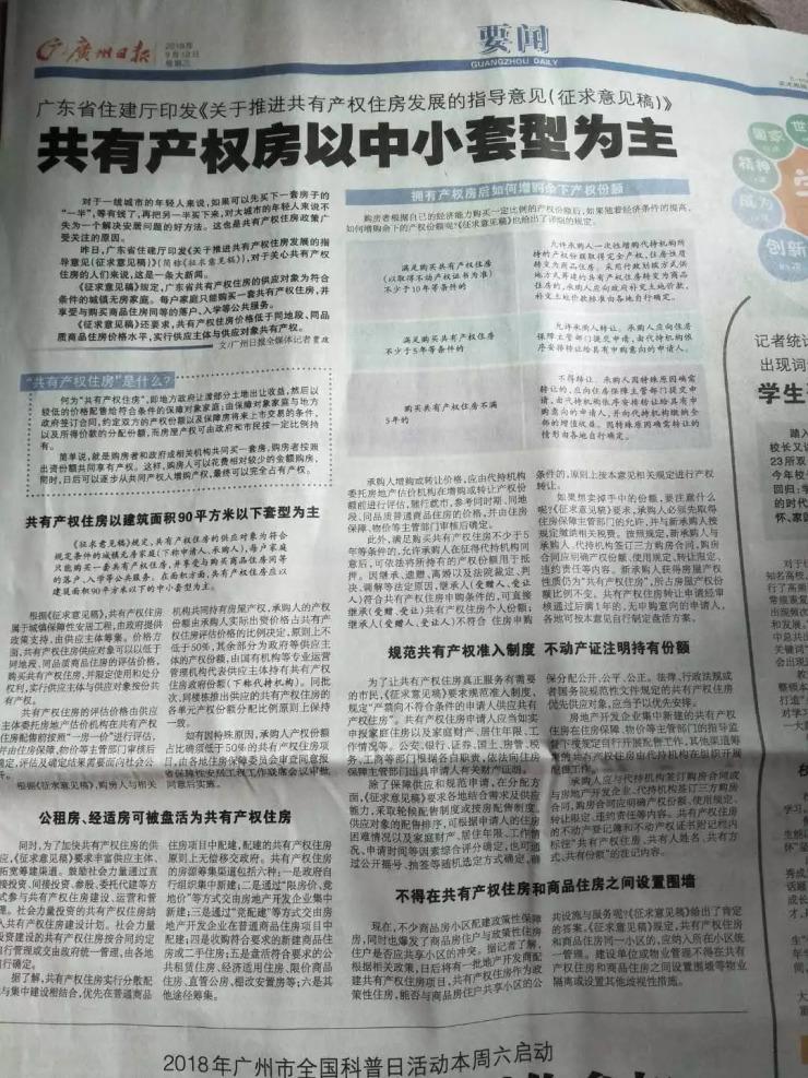 没买房的赚了!广东共有产权房满10年可转为商品房!房款只需付一半,买房有望了?