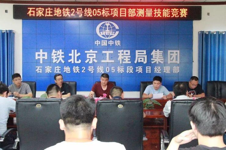 【技能竞赛】中铁北京局石家庄地铁项目部举办测量技能竞赛活动
