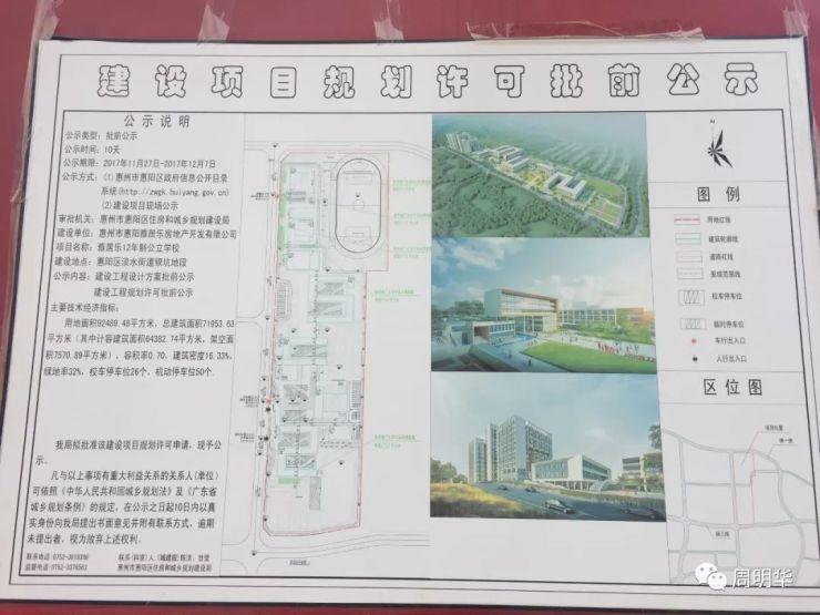 这些惠阳雅居乐花园入住率 坟场是真的吗 ,公立学校开工了吗