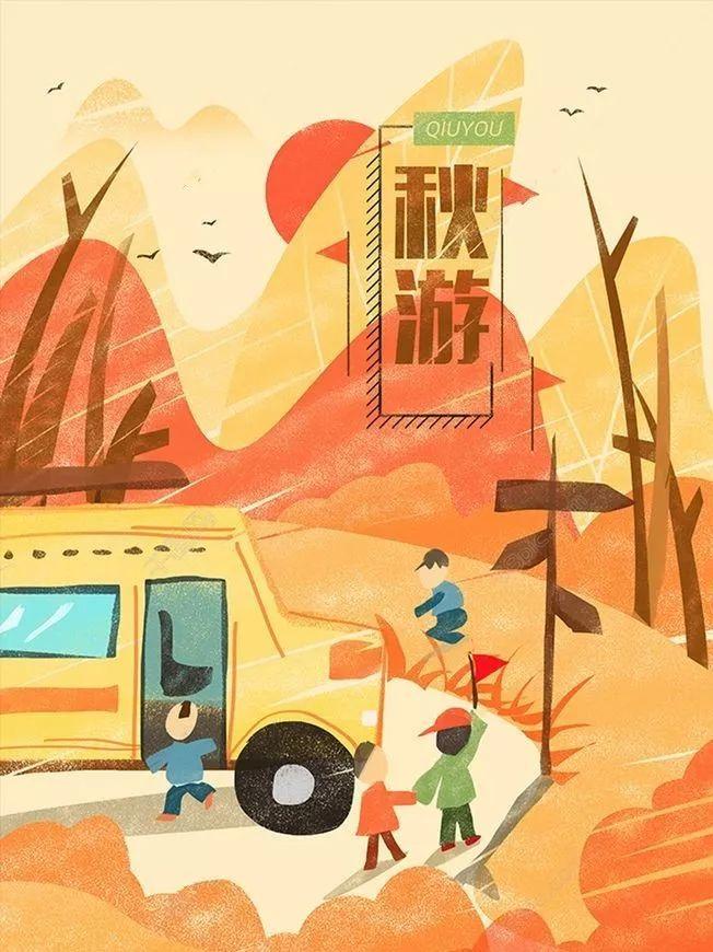 活動預告丨去游玩吧!在這個風景宜人的10月