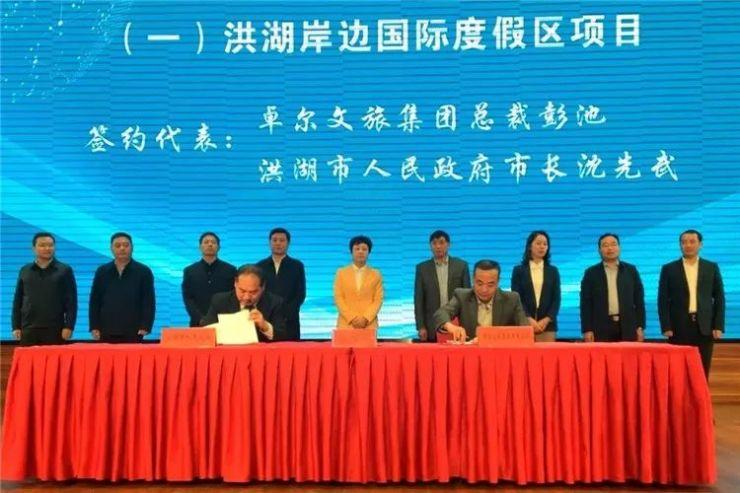 螃蟹为媒,25个项目落地洪湖市,总投资额100亿元!