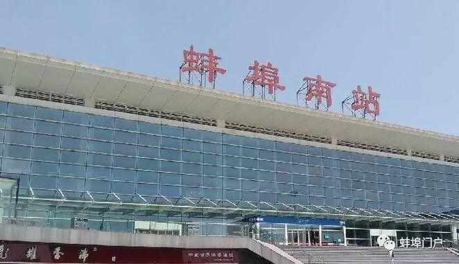 关于蚌埠淮河路火车站改造何时启动以及与南站联络线何时开通的官方回应