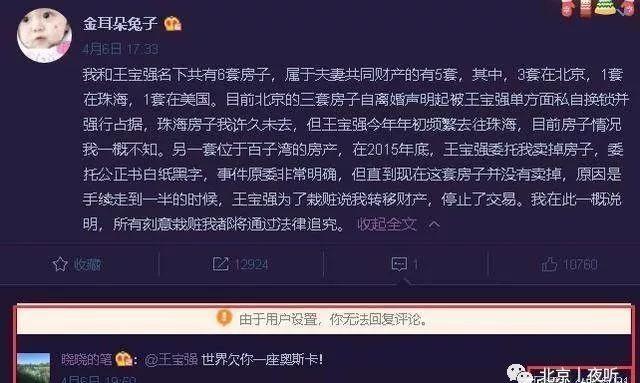 王宝强用别人名字购置房产 离婚财产分割非常不利