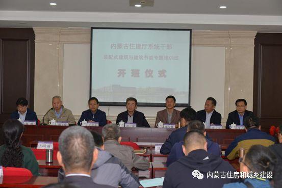 內蒙古自治區裝配式建筑與建筑節能專題培訓班在北京舉辦