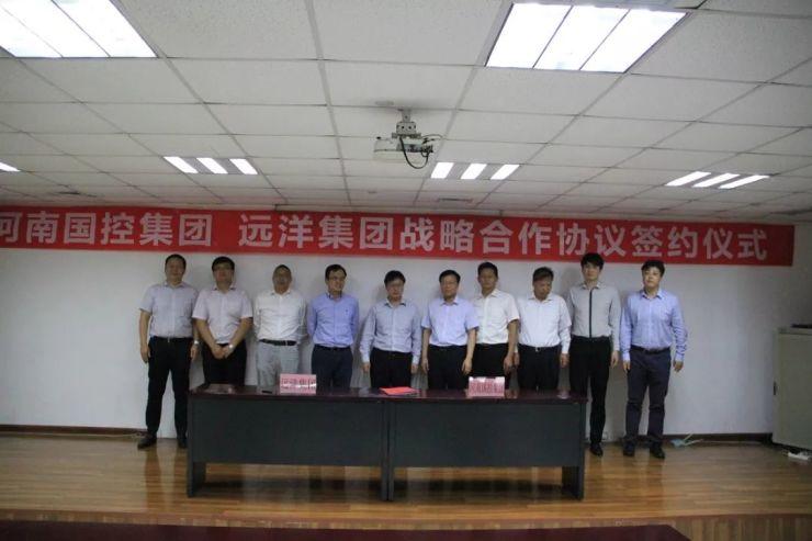 第一时讯 | 强强联手深耕河南——远洋集团与河南国控集团签署战略合作协议