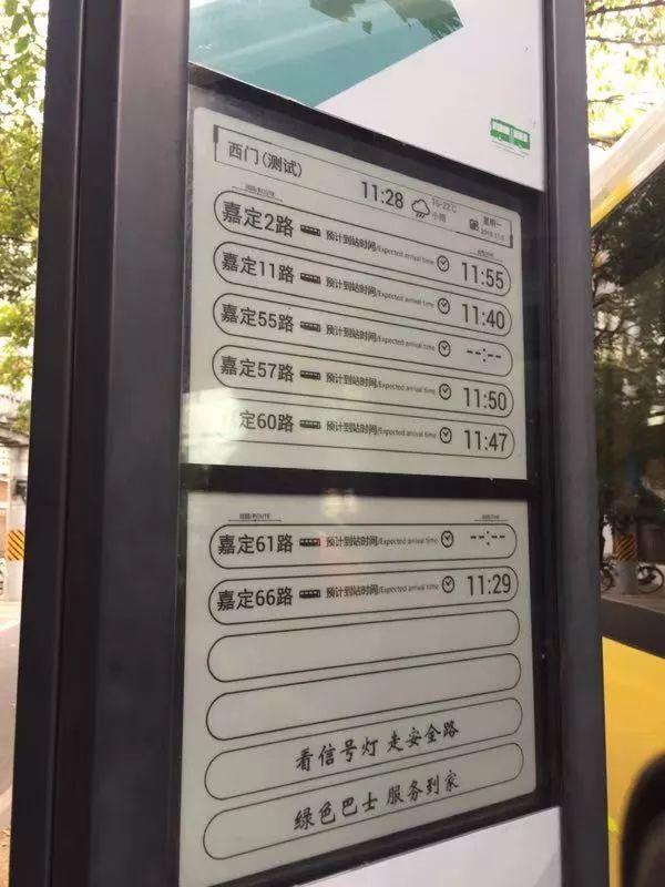 嘉定公交站新型电子墨水屏上线!到站时间、线路方向一目了然