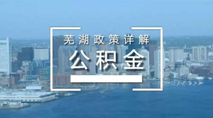 芜湖买房政策详解(一)——公积金贷款政策