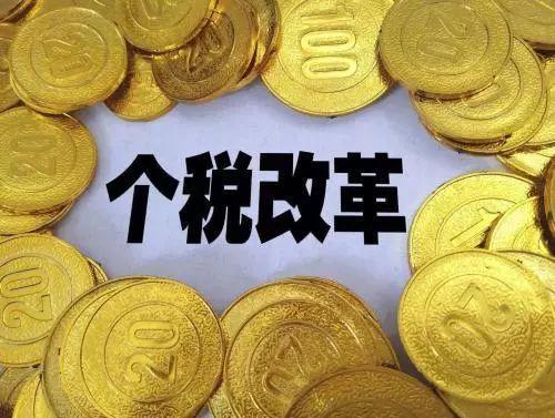 【新政民生】个税新政策 百姓有话说
