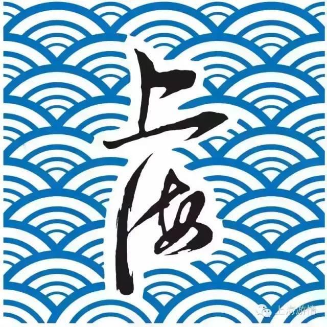 """【上海】浦江两岸新三年行动计划公布、市消保委发消费""""新六条""""、"""