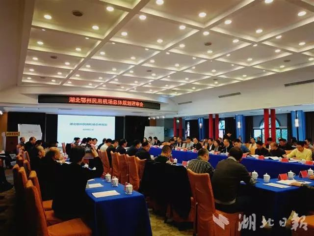 刚刚,鄂州民用机场规划通过评审!专家组还给了几个建议