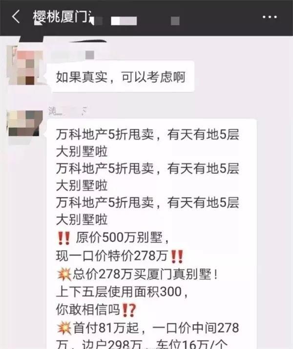 """万科房子近5折甩卖!高喊""""活下去""""刷屏!透露了什么?"""