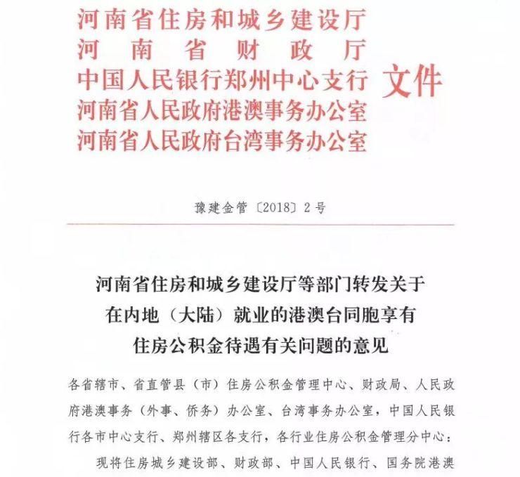 河南四部门联合转发通知 房企不得拒绝职工公积金贷款买房