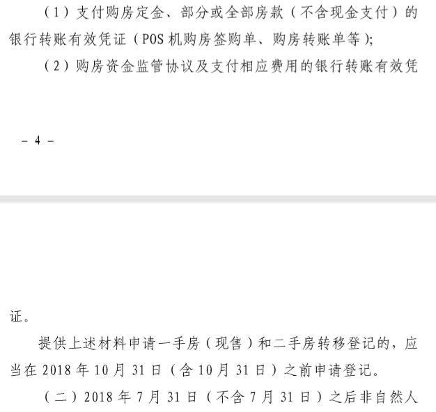 深圳买房,深圳房产调控,新政补充细则