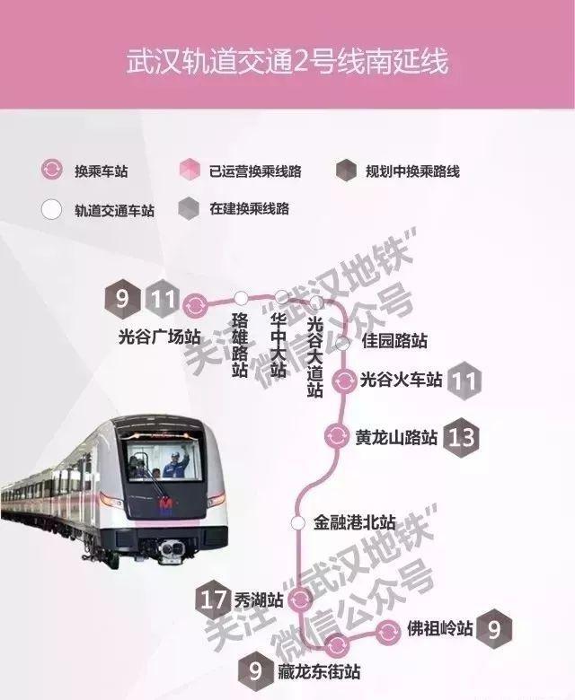 武汉地铁2号线南延线开通时间确定!大家却为一件事吵翻了