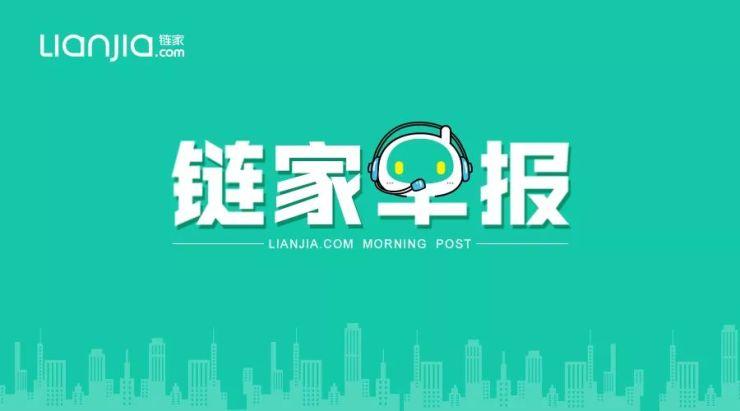10.2链家早报 |南京启动长租公寓信息登记 十年间居民存款增速下滑