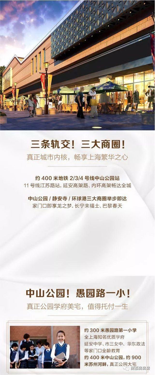 正内环,学区制霸,中山公园,豪装高层大房精致登场直接买!