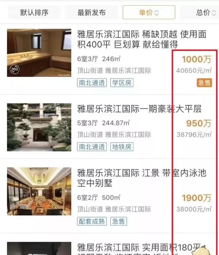 南京官宣:房价持续上涨近两年现已停止!江北严格限价