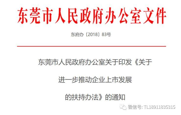 东莞企业成功上市最高奖励1000万元,外地上市公司注册地迁入东莞且满一年的,给予一次性1000万元奖励