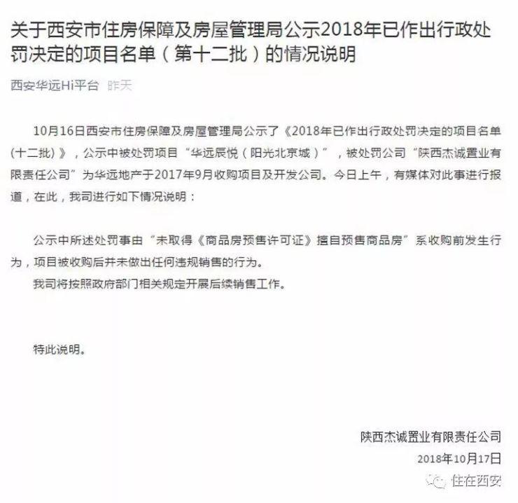"""西安华远官方回复""""330万元罚单""""!"""