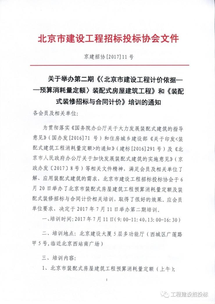 关于举办第二期《〈北京市建设工程计价依据——预算消耗量定额〉装配式房屋建筑工程》和《装配式装修招标与合同计价》培训的通知