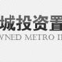 南京国资新城投资置业有限责任公司